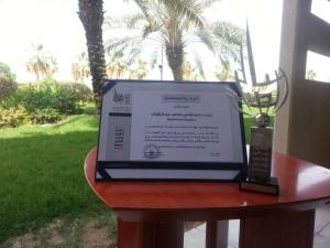 صورة للجائزة و شهادة التقدير